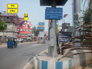 Prime location in burdwan town hoarding